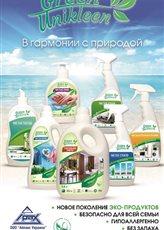 Бесфосфатные моющие средства ТМ GreenUniklee